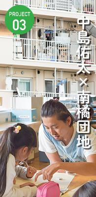 中島佑太×南橘団地