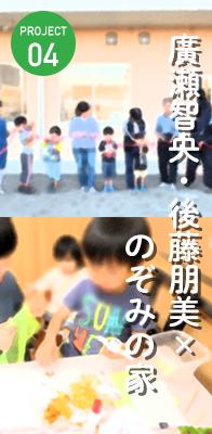 廣瀬智央・後藤朋美×のぞみの家