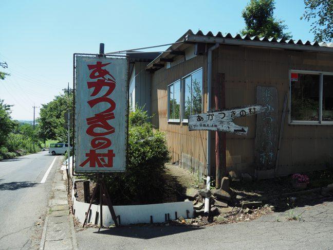 あかつきの村、2016年 写真提供:Port B