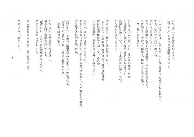 滝沢達史×アリスの広場 「表現の森」展 インスタレーション(2016)にて展示されたYさんの言葉