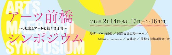 symposium_bana (1)