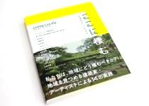 s_kokosumu2-e1445655204757