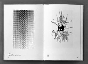 新国誠一『新國誠一詩集』 1979年 ASA(芸術研究会)うらわ美術館蔵