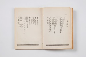 萩原恭次郎『死刑宣告』1926年 長隆舎書店